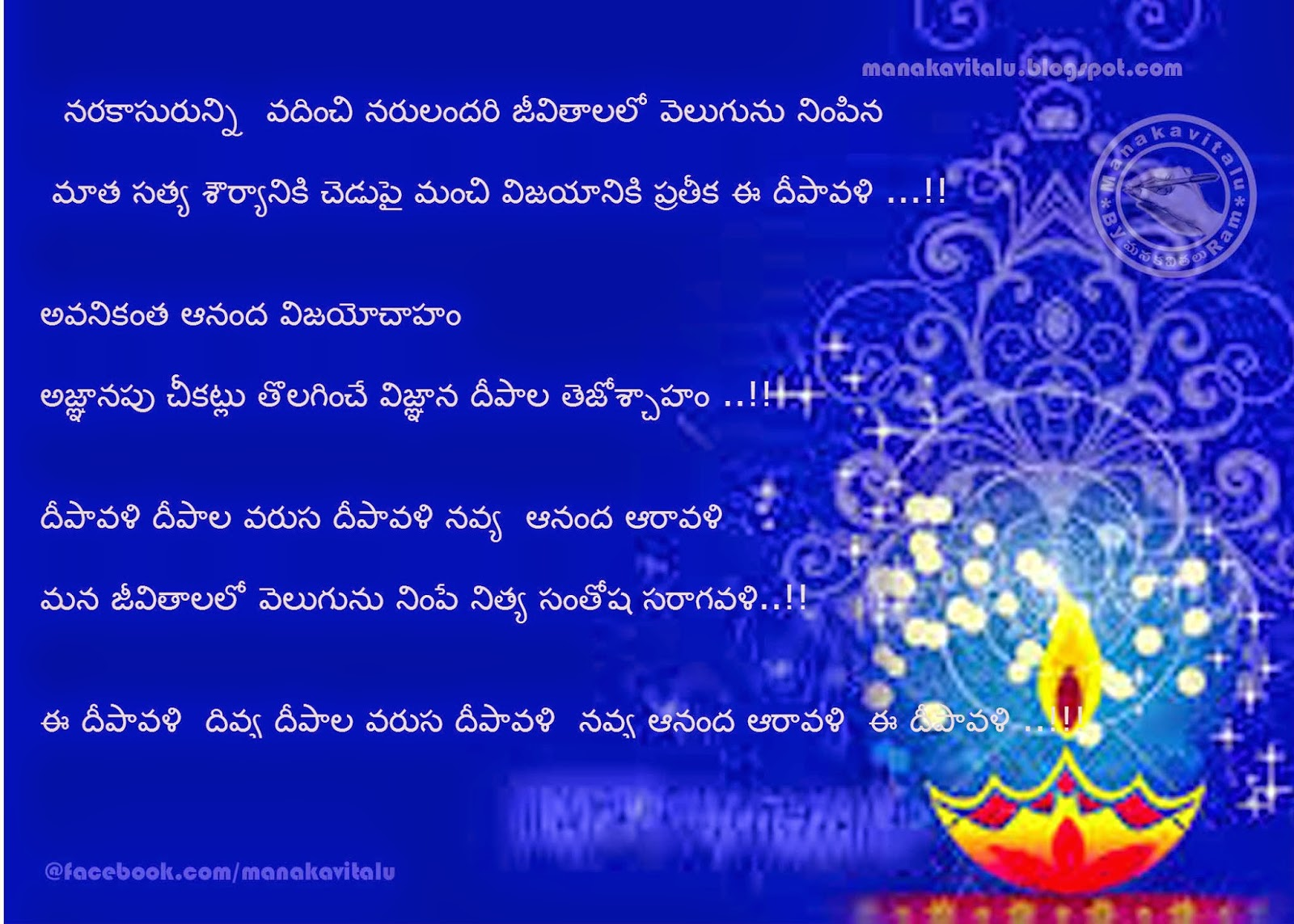 happy diwali telugu kavitalu on images