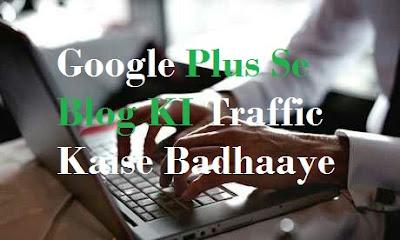 Google plus se blog ki traffic kaise badhaye