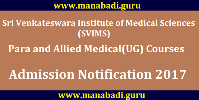 AP State, AP Admissions, SVIMS, Sri Venkateswara Institute of Medical Sciences, UG Course, AP Entrance Tests