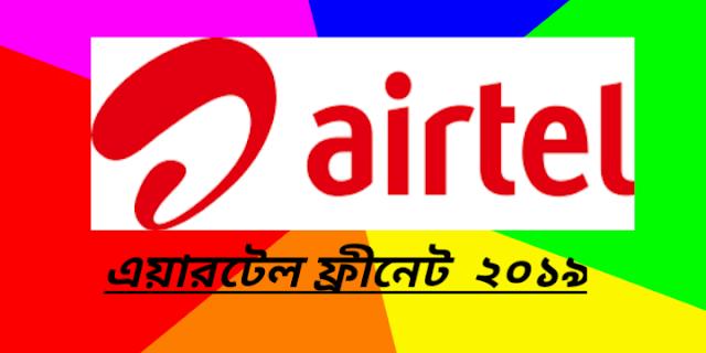 (airtel free net 2019) ১২ টাকার ৩ জিবি ফেসবুক এমবি দিয়ে সবকিছু ব্রাউজিং করুন হাই স্পিডে