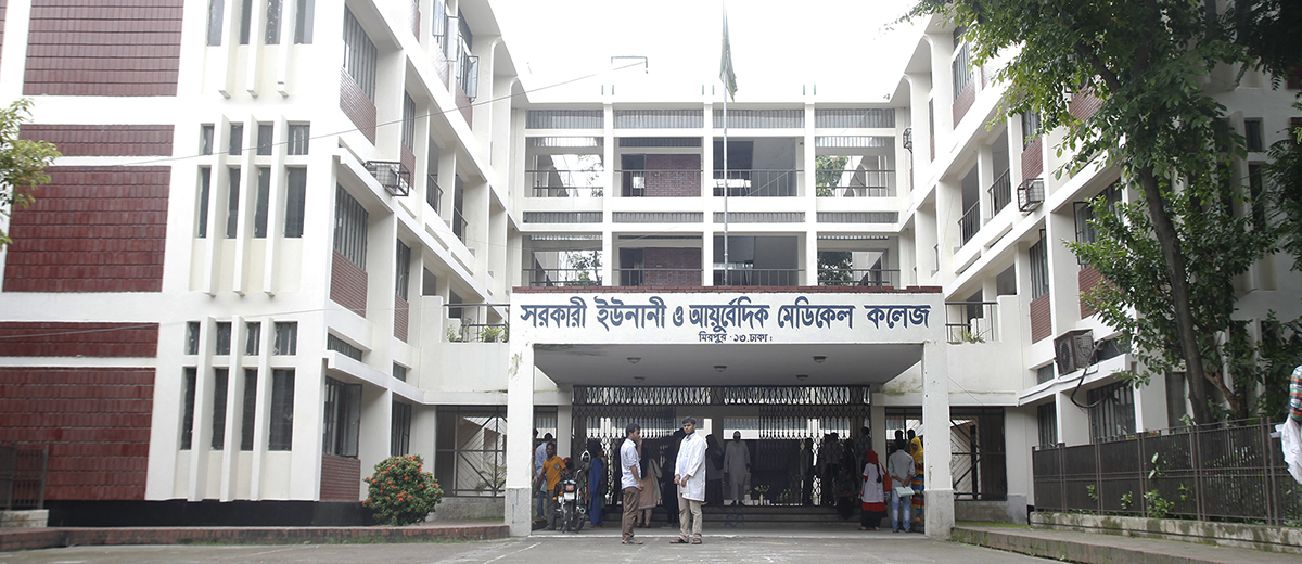 UGC Approved Private University List in Bangladesh