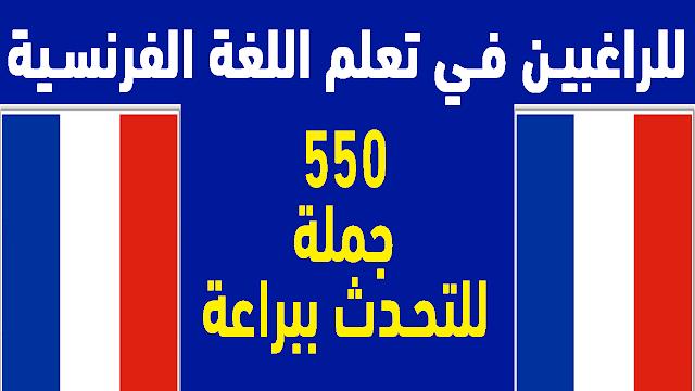 للراغبين في تعلم الفرنسية 550 جملة للتحدث ببراعة - تعلم اللغة الفرنسية Speak French
