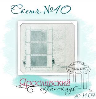 http://yar-sk.blogspot.com/2018/08/sketch-40.html