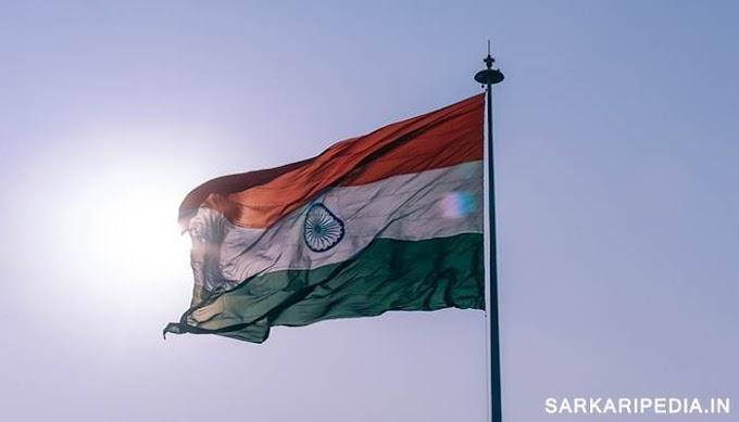 Full Forms of India - इंडिया का पूरा नाम क्या है ?