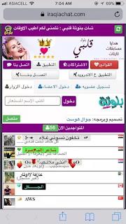 """تطبيق """" دردشة عراقية """" على جوجل بلاي"""