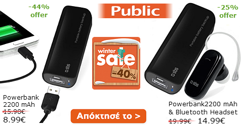 prosfores-ekptosi-powerbank-public