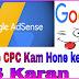 Google Adsense CPC Kam hone Ke 5 Karan -Hindi Main
