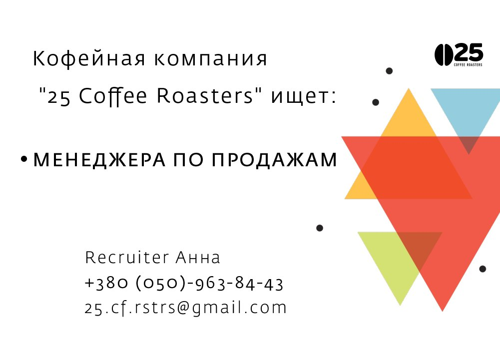Вакансия менеджера по продажам в «25 Coffee Roasters»