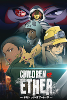 http://rerechokko2.blogspot.com/2017/07/children-of-ether-ova-descarga-50mb.html