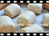 http://caroleasylife.blogspot.com/2013/08/steamed-bread.html