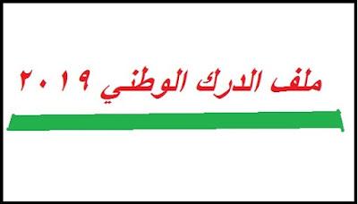 ملف المشاركة في الدرك الوطني 2019