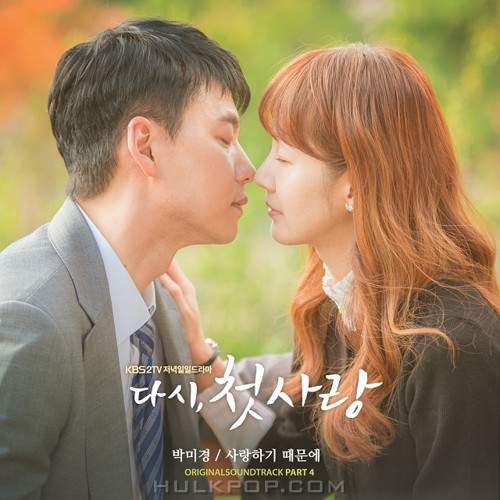 Park Mi Kyung – First Love Again OST Part.4