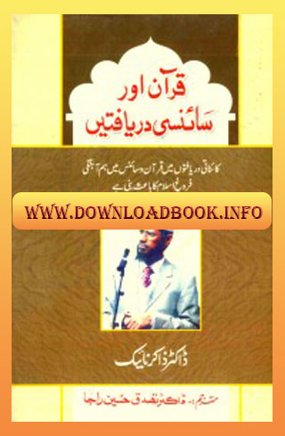 Quran Aur Scienci Daryaften By Dr Zakir Naik Free Download PDF Book