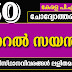 50 Selected Question and Answers General Science - Kerala PSC