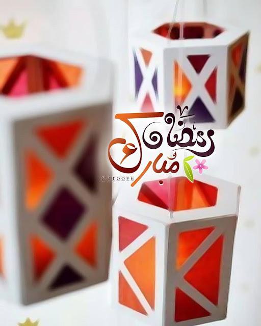 مدونة رمزيات رمضان مبارك