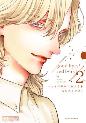 [RAW] Red Beryl ni Sayonara ()