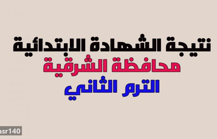 نتيجة الشهادة الابتدائية بجميع محافظات مصر بالأسماء وأرقام