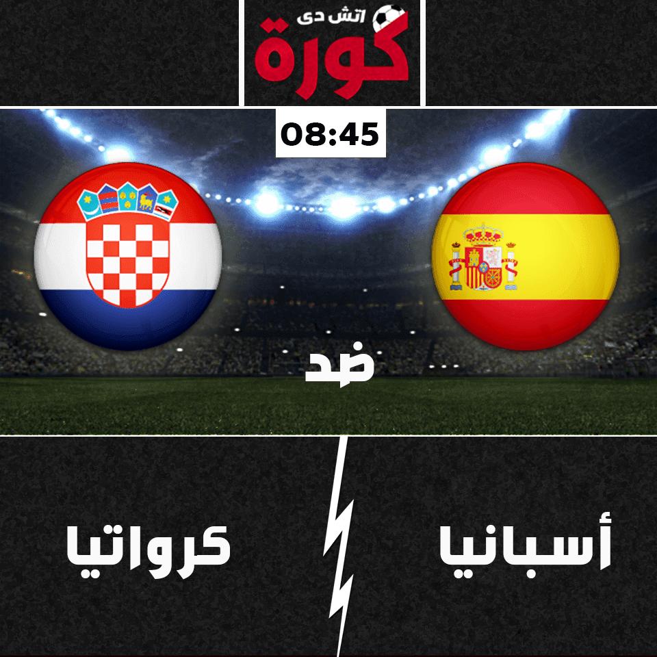 مشاهدة مباراة أسبانيا و كرواتيا بث مباشر اليوم 11-9-2018 دوري الأمم الأوروبية