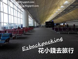 香港機場第一航樓-香港快運航班:香港-台中UO140乘搭評語