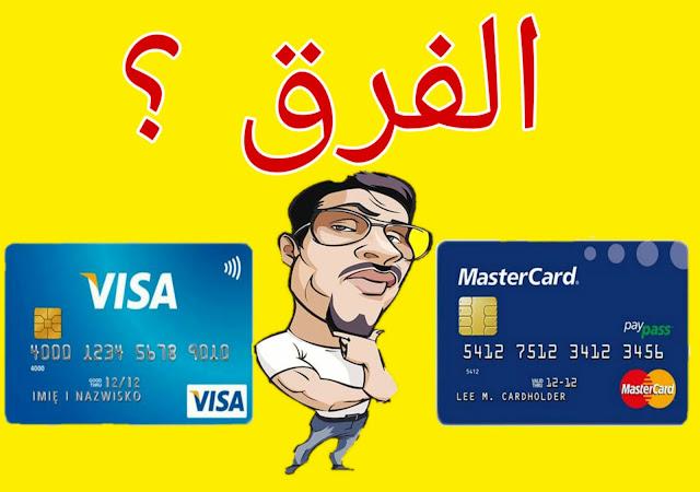 تعرف على فرق بين بطاقات الفيزا والماستر والكريدت كارد وأيهم يستخدم للشراء من الأنترنت أو تفعيل البايبال ؟