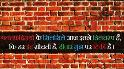 100 New Whatsapp Status in Hindi