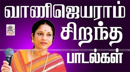 Vani Jayaram Hits