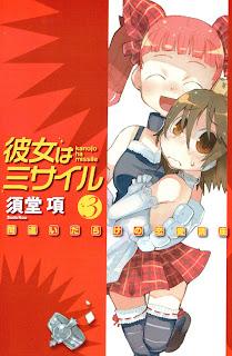 彼女はミサイル 第01-03巻 [Kanojo ha Missile vol 01-03]