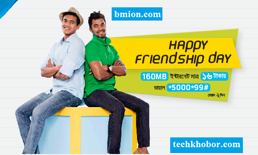 Grameenphone-160MB-Internet-16Tk-Friendship-Day-Offer