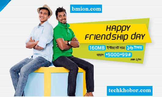 Grameenphone-160MB-Internet-16Tk-Friendship-Day-Offer