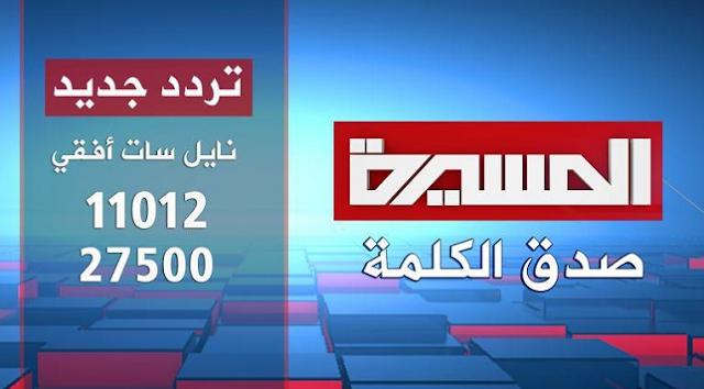 تردد قناة المسيرة اليمنية علي القمر الصناعي النايل سات