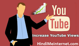 Youtube Video Par Views Kaise Badhaye