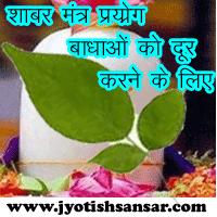 शाबर मंत्र प्रयोग बेल पत्र के साथ, जानिए विशेष मंत्र जिसके द्वारा पूरी कर सकते हैं मनोकामना, पूरी करे इच्छाएं शिव पूजा और शाबर मंत्र से.