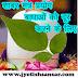 Badha Nivaran Ke Liye Shabar Mantra