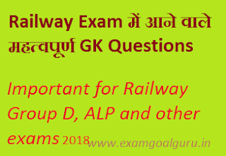 Railway group d and alp exam 2018 gk question