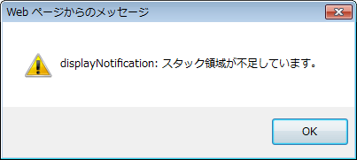 displayNotification: スタック領域が不足しています。   ヤスダ式仕事ブログ