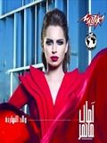 Amal Maher-Welad El Nahardah