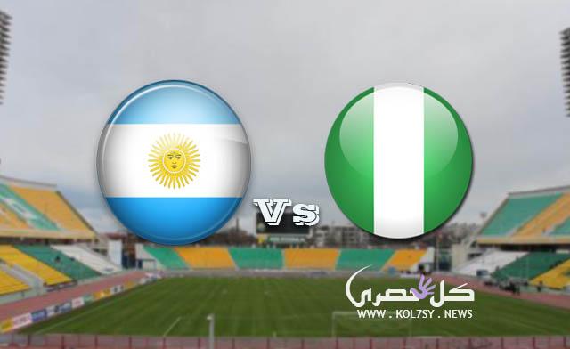 مشاهدة مباراة الارجنتين ونيجيريا اليوم مباشر