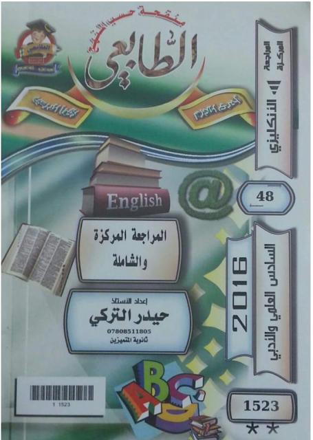 المراجعة المركزة في مادة اللغة الأنكليزية للصف السادس الأعدادي للأستاذ حيدر التركي 2017