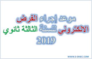 موعد اجراء الفرض الالكتروني للسنة الثالثة ثانوي 2019