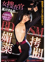 MIAA-022 女捜査官BDSM媚薬拷問