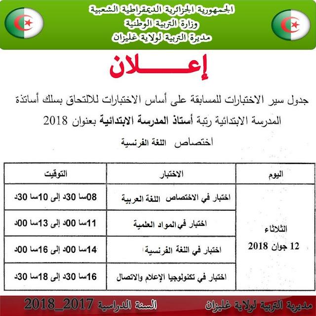 برنامج سير الاختبار الكتابي لمسابقة الاساتذة تخصص لغة عربية دورة جوان 2018