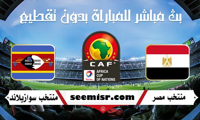 نتيجة وملخص أهداف مباراة مصر وسوازيلاند اليوم في تصفيات أمم أفريقيا الكاميرون 2019
