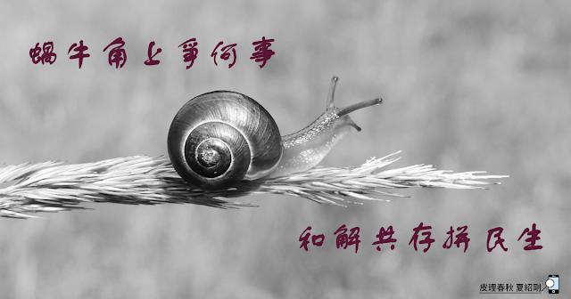 站在歷史拐點的台灣-皮理春秋