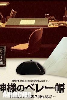 Tezuka Osamu no Black Jack Sosaku Hiwa -  2013 Poster