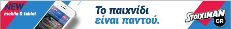 Stoiximan.gr - Προσφορές με 0% Γκανιότα  (αφορά την αγορά Νικητής αγώνα πριν το LIVE)