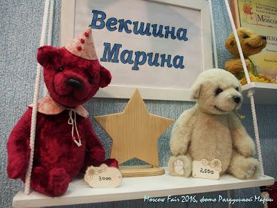 Абрашкина, Векшина МосФаер 2016