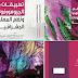 كتاب  تطبيقات في الجيومورفولوجيا ونظم المعلومات الجغرافية د .أحمد عبدالله الدغيري& أ .د محمد فضيل بوروبة