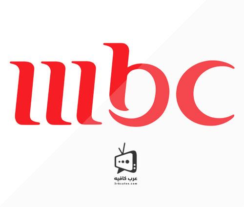 قناة ام بي سي MBC 1 بث مباشر بدون تقطيع