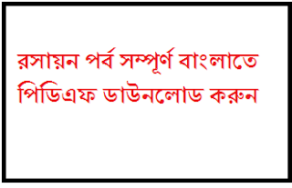Free! download physical science book in Bengali class 9 book | chemistry in Bengali