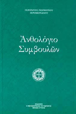 O-Agios-Porfyrios-gia-to-666-kai-ton-Antixristo